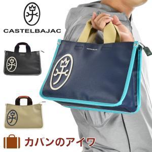 カステルバジャック CASTELBAJAC  パーセル ドライビングトート トートバッグ 手提げバッグ メンズ レディース 得トクセール|kaban-aiwa