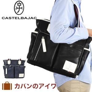 カステルバジャック CASTELBAJAC ローレン トートバッグ A4ファイル対応 バッグ 撥水 防汚 メンズ レディース kaban-aiwa