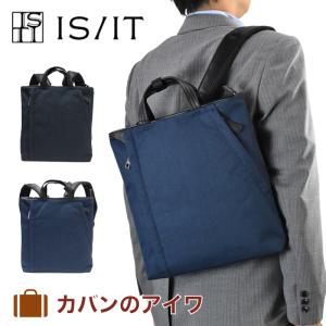 IS/IT イズイット  パラレル・シリーズタテ型ビジネスリュック A4ジャストサイズスッキリシンプルなデザイン 通勤リュック ビズリュック|kaban-aiwa