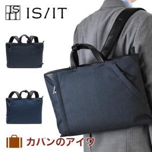 IS/IT イズイット  パラレル・シリーズヨコ型ビジネスリュック A4サイズスッキリシンプルなデザイン 通勤リュック ビズリュック|kaban-aiwa