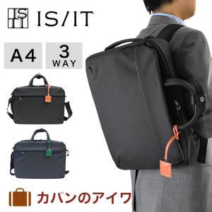 IS/IT イズイット  ピンヘッド・シリーズ3wayビジネスバッグ A4サイズ通勤リュック ビジネスリュック 通勤かばん|kaban-aiwa