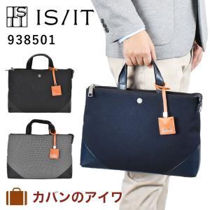 IS/IT イズイット トリオ トートバッグ メンズ レディース 938501 A4ジャスト トート トートバック ビジネストート ビジネストートバッグ ISIT|kaban-aiwa