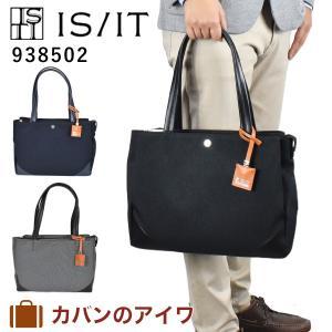 IS/IT イズイット トリオ トートバッグ メンズ レディース 938502 A4 トート トートバック ビジネストート ビジネストートバッグ ISIT|kaban-aiwa