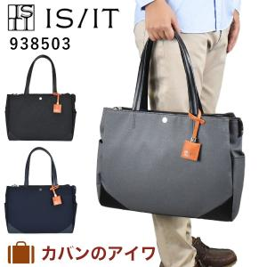 IS/IT イズイット トリオ トートバッグ メンズ レディース 938503 B4 トート トートバック ビジネストート ビジネストートバッグ ISIT|kaban-aiwa