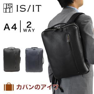 IS/IT イズイット フラッグ・シリーズ2wayビジネスリュックA4サイズ|kaban-aiwa