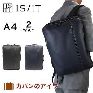 IS/IT イズイット フラッグ・シリーズ2wayビジネスリュック A4ファイルサイズイタリアンレザーとナイロンのコンビ|kaban-aiwa
