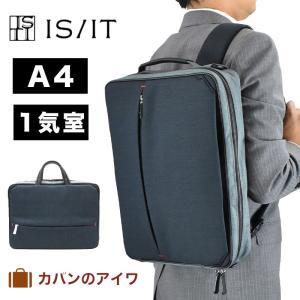 IS/IT イズイット ルシェル 限定カラー 3way ビジネスバッグ A4サイズ ISIT 962581|kaban-aiwa