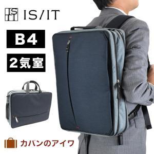 IS/IT イズイット ルシェル 限定カラー 3way ビジネスバッグ 2気室 B4サイズ ISIT 962582|kaban-aiwa
