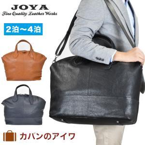JOYA ジョヤ ボストンバッグ J4529 ボストンバック レザー 革 本革 メンズ 男性 2泊 3泊 4泊 旅行 出張 ゴルフ 旅行バッグ ゴルフバッグ|kaban-aiwa