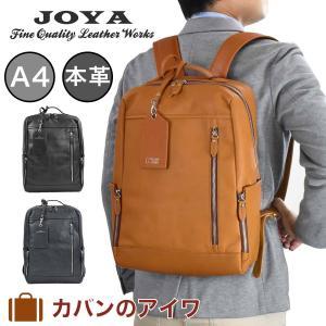 JOYA ジョヤ 本革 ビジネスリュック 1気室 革 レザー メンズ J4704|kaban-aiwa