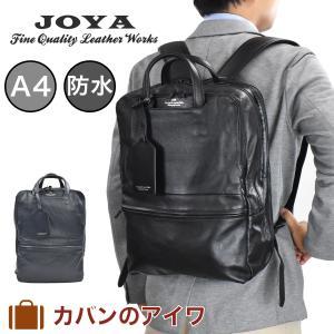 JOYA ジョヤ 本革 ビジネスリュック 防水リュック 2気室 革 レザー J4830 kaban-aiwa