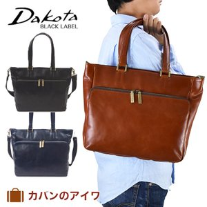 Dakota Black Labelダコタ カワシ・シリーズ本革トートバッグ|kaban-aiwa