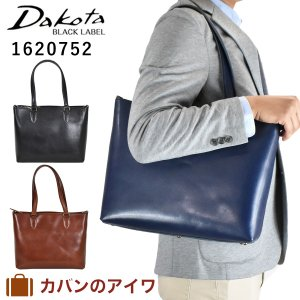 Dakota Black Label ダコタ ブラックレーベル ブロン 本革 トートバッグ 1620752 本革トート ビジネストート トート メンズ A4サイズ 日本製|kaban-aiwa