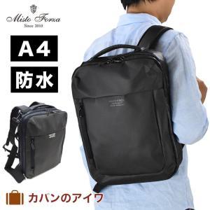 Misto Forzaミストフォルツァ FMOシリーズ3wayビジネスバッグA4サイズ kaban-aiwa