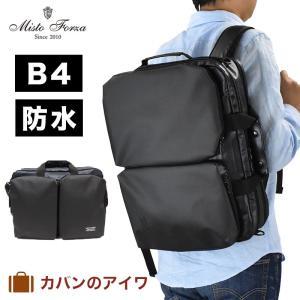 Misto Forzaミストフォルツァ FMOシリーズ3wayビジネスバッグB4サイズ kaban-aiwa