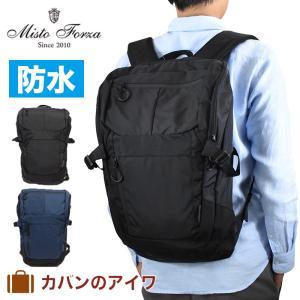 Misto Forza ミストフォルツァ スポルト ボックス型リュックサック バッグパック デイパック スクールバッグ 大容量 スクエア メンズ kaban-aiwa