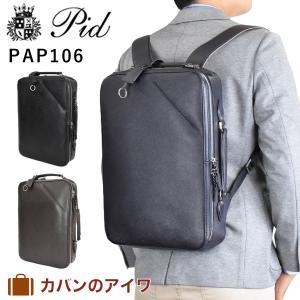 Pid  ピーアイディー selva セルヴァ ビジネスリュック pap106 P.i.d A4 B4 メンズ 通勤リュック ビジネスバッグ ビジネスバック 本革 革|kaban-aiwa