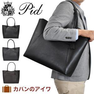 PID P.I.D ピーアイディー セルヴァ selva本革 トートバッグキズが付きにくい牛革ビジネス トート|kaban-aiwa