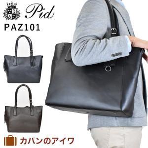 Pid  ピーアイディー ecrire エクリール トートバッグ paz101 P.i.d A4 メンズ ビジネスバッグ ビジネストート トートバッグ トート レザートート|kaban-aiwa