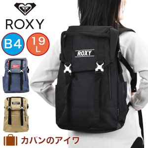 ROXY ロキシー リュックサック デイパック 25L 2気室 リュック 通学 女子高生 通学かばん レディース|kaban-aiwa