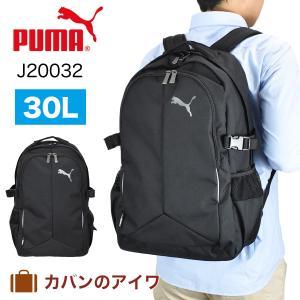 PUMA プーマ リュックサック 30L J20032 メンズ リュック リックサック バッグパック 通学 軽量 高校生 中学生 小学生 おしゃれ ブランド B4 A4|kaban-aiwa