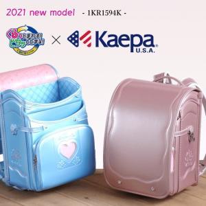 2021 くるピタ ケイパ ランドセル 女の子 1KP1594K  日本製 A4フラットファイル対応 学習院型 6年保証 クラリーノ kaban-kimura
