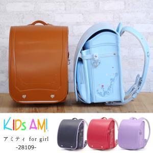 2021 キッズアミ ランドセル アミティ 女の子 28109 クラリーノF  可愛い 上品 お花の刺繍 日本製 A4フラットファイル対応 学習院型 6年保証 kaban-kimura