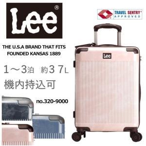 LEE(リー) スーツケース 機内持込対応 3,3kg 37L 320-9000 1〜3泊対応 4輪 ジッパーキャリー キャリーバッグ 旅行 バッグ カバン メンズ レディース|kaban-kimura