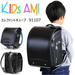 2020 キッズアミ エレファントキューブ ランドセル 男の子 91107 クラリーノ 刺繍 日本製...