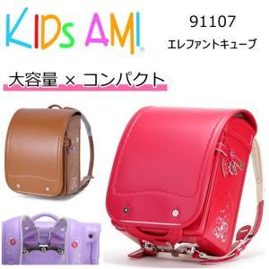 2020 キッズアミ エレファントキューブ ランドセル 女の子 91107 クラリーノ 刺繍 日本製...