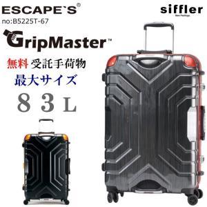 シフレ スーツケース グリップマスター 83L 5.6kg B5225T-67 67cm 4輪 キャリーケース キャリーバッグ 旅行 バッグ カバン|kaban-kimura