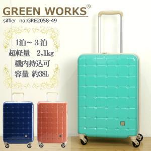 シフレ スーツケース 機内持込対応 超軽量 2,1kg 38L GRE2058-49 4輪 キャリーケース キャリーバッグ 旅行 バッグ カバン|kaban-kimura