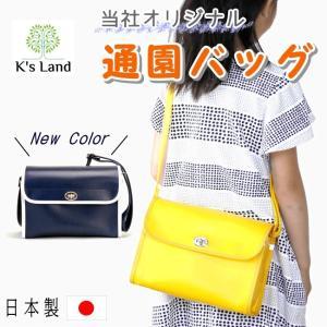 K's Land 通園バッグ カブセ型ショルダーバッグ 日本製 合皮 シンプル 幼稚園 保育園 キッズ バッグ 男の子 女の子|kaban-kimura