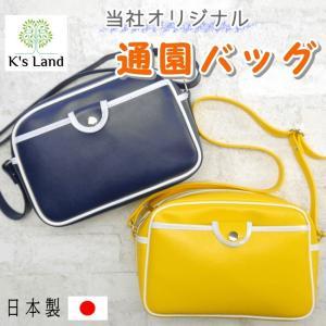 通園バッグ ショルダーバッグ 日本製 黄色 合皮 シンプル ...