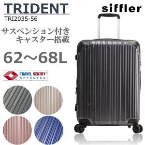 シフレ スーツケース サスペンション付キャスター搭載 3,8kg 62-68L TRI2035-56 4〜6泊対応 4輪 キャリーケース キャリーバッグ 旅行 バッグ カバン|kaban-kimura