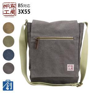 ベーシックで使いやすい!B5サイズのショルダーバッグ。 コンパクトながら程よいサイズ感で重宝間違いな...