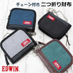 財布 二つ折り財布 男の子 0510532 EDWIN エドウィン チェーン付き カジュアル メンズ ジュニア 男子 財布 子供用 中学生 人気の画像
