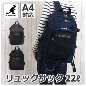 リュック 大容量 学生 250-4711 KANGOL バッグ カンゴール デイパック レディース リュックサック 22L 通学 通勤 メンズ