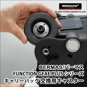BERMAS バーマス ファンクションギア 交換キャスター/60008/キャスター