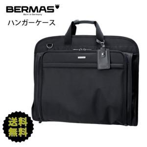 ガーメント / BERMAS(バーマス)  2WAY ガーメントケース/60427  ガーメントバッグ