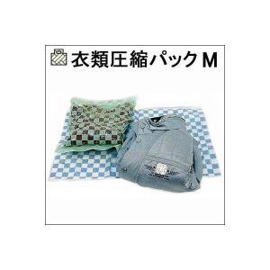 衣類圧縮パック 「ノンバルキーM」 大小各1枚   /75-...