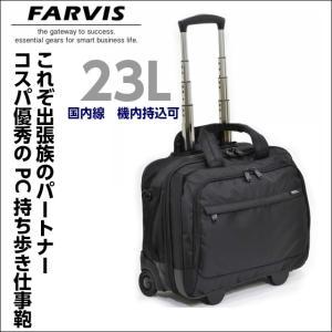 キャリーケース 機内持ち込み 出張 ソフト キャリーバッグ FARVIS ファービス ビジネスキャリー 横型 1-220 kabanya