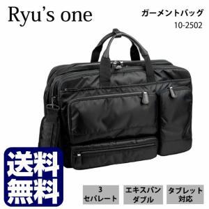 ガーメントバッグ Ryu's One(リューズワン) ADシリーズ ガーメント付オーバーナイターバッグ/10-2502/ビジネスバッグ ガーメントケース タブレット対応 出張|kabanya