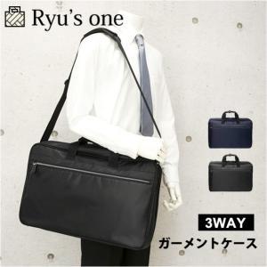 ガーメントバッグ/Ryu's One(リューズワン) ADシリーズ 3wayガーメントバック/10-2504/メンズ ビジネスバッグ 出張 ブリーフケース|kabanya