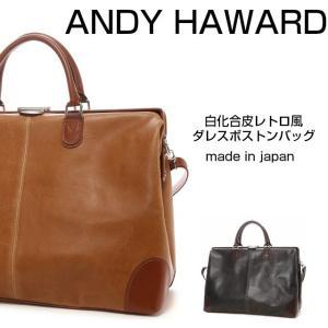 ダレスバッグ 旅行/ANDY HAWARD 白化合皮レトロ風 ダレスボストンバッグ /10422/ボストンバッグ メンズ|kabanya