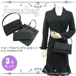 フォーマルバッグ 3点セット/10760/冠婚葬祭 入学 卒業 ふくさ サブバッグ かわいい 黒|kabanya