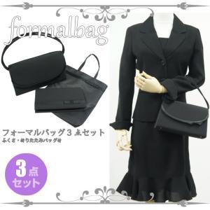 フォーマルバッグ 3点セット/10761/冠婚葬祭 入学 卒業 ふくさ サブバッグ かわいい 黒|kabanya