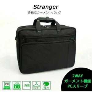 ブリーフケース メンズ 2WAY ガーメント付ビジネスバッグ Stranger/ストレンジャー  11002 ビジネスバック ブリーフバッグ ブリーフバック 出張 通勤用|kabanya