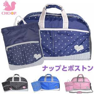 修学旅行 バッグ 女子 CHOOP ハートシュープ ボストンバッグ 55cm と ナップサック セット 1225ne-1231ne かわいい|kabanya