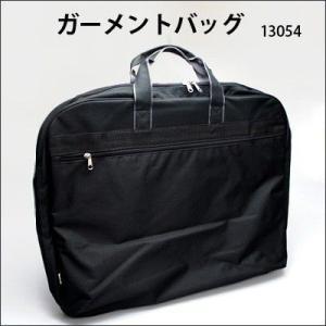 ガーメントバッグ ガーメントケース/三つ折りタイプ ガーメント 13054/ガーメントバック スーツ入れ 持ち運び ハンガー 衣装用バッグ 衣服 衣類 かばん 鞄|kabanya